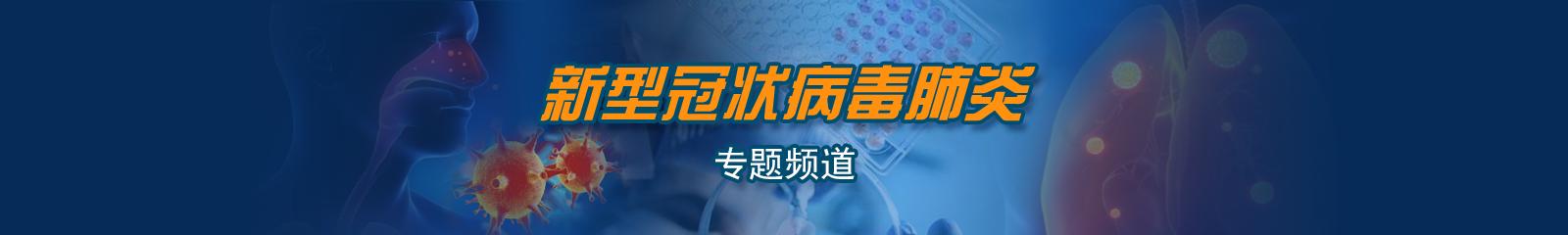 新冠状肺炎·专题频道