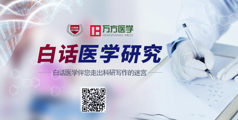 2021中国医师节推荐课程 | 怎样做到科研家庭双丰收?